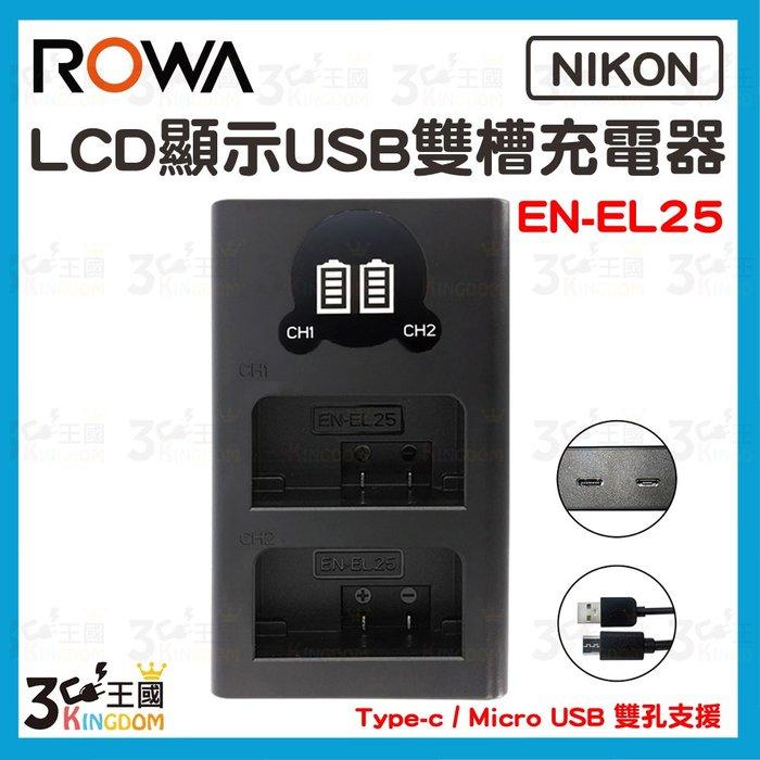 【3C王國】ROWA 樂華 FOR Nikon EN-EL25 LCD顯示 Type-C USB 雙槽充電器