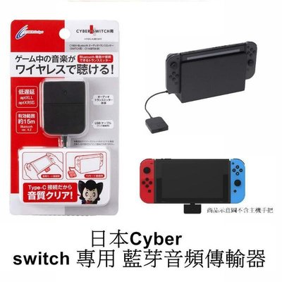 現貨免運 NS/PS4通用 日本CYBER 藍芽音訊傳輸裝置 無線耳機用 支援藍芽耳機【板橋魔力】