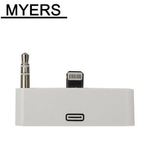 《電氣男》Myers iPhone5/5S/5C充電傳輸音樂轉接頭