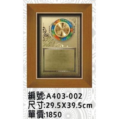 櫥窗式藝品 獎狀框 A403-002