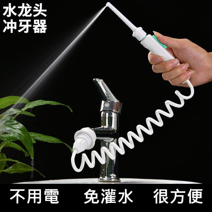 5Cgo【批發】含稅 542470708588 沖牙器洗牙器 家用沖牙器便攜沖牙器 潔牙器水牙線家用免灌水水龍頭型快接式