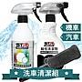 【汽機車專業清潔套組】STR-PROWASH洗車清潔劑+輪框清潔劑+超細纖維刷|快速分解髒汙|中性環保|車體輪圈一次洗淨