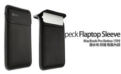 Spec Flaptop MacBook Pro Retina 15吋 潛水布 防撞吸震 內袋 公司貨 現貨 含稅