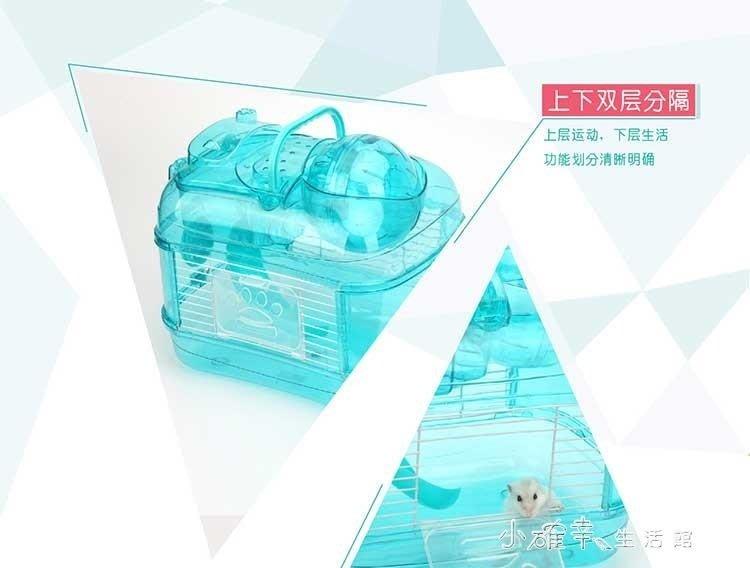倉鼠水晶運動籠雙層別墅倉鼠籠子用品帶玩具跑球設計屋 【快速出貨】