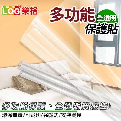LOG樂格 多功能直貼式透明保護貼膜/廚房防油貼/牆面保護貼/家具保護貼/塗鴉貼