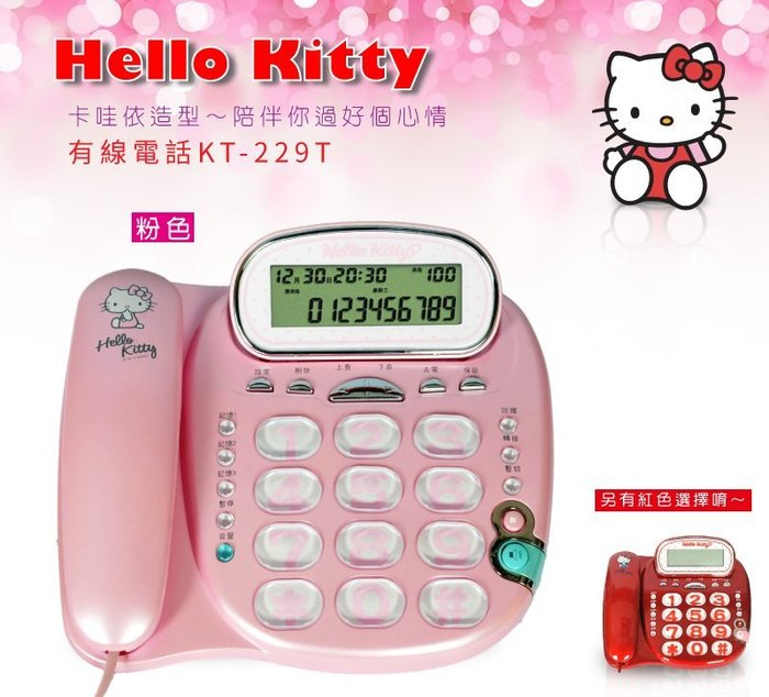 【KT-229T】HELLO KITTY 有線電話機 KT-229T 粉色