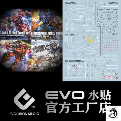 九州動漫EVO HG GTO 高達起源 扎古 大魔 THE ORIGIN 模型 熒光 水貼