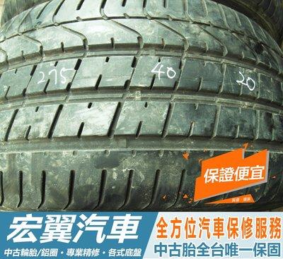 【新宏翼汽車】中古胎 落地胎 二手輪胎:C383.275 40 20 倍耐力 新P0 9成 2條 含工6000元