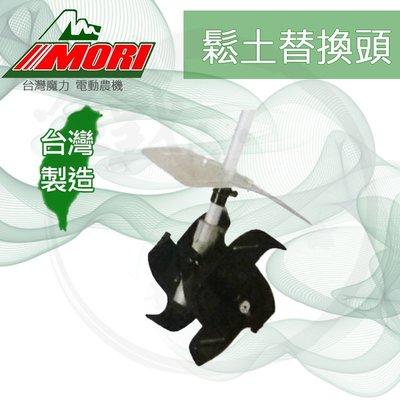 小鐵五金*MORI 台灣魔力 電動割草機 專用 鬆土替換頭 ACA-250*電動挖土機 鬆土機 EBC240D 適用