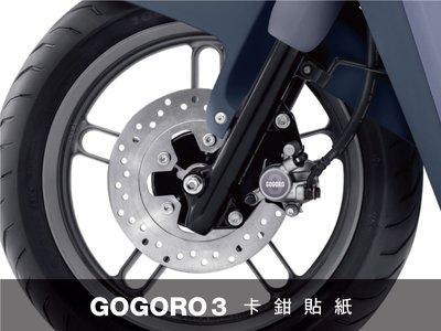 gogoro 3 卡鉗 細節貼紙 (gogoro3 Plus)