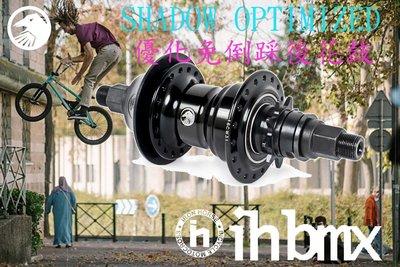 [I.H BMX] 優化免倒踩後花鼓 SHADOW OPTIMIZED FREECOASTER 黑色右駕 極限單車街道車腳踏車單速車滑步車平衡車BMX越野車