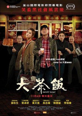 合友唱片 面交 自取 大茶飯 (DVD) Gangster Pay Day