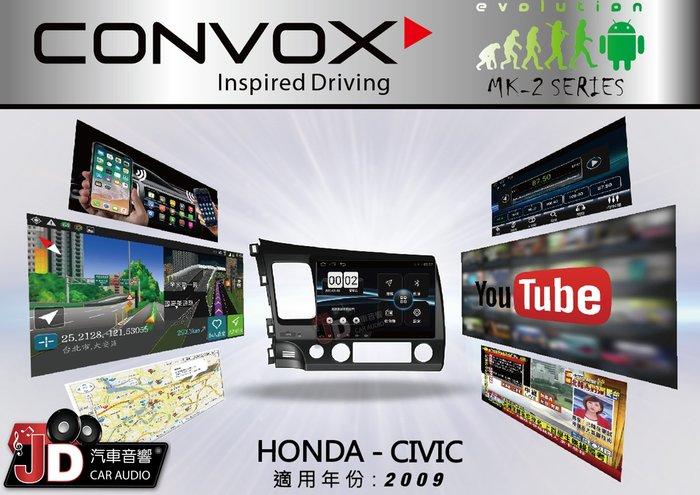 【JD汽車音響】CONVOX HONDA CIVIC 2009 10吋專車專用主機。雙向智慧手機連接/IPS液晶顯示。