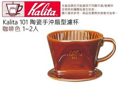 【咖啡大哥大】 現貨 Kalita 101 咖啡色 陶瓷濾杯 扇形 濾器 手沖咖啡 日本製 三孔濾杯 Kalita101