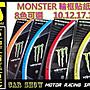 (卡秀汽機車改裝精品)[T0074] Monster 18吋輪圈鋁圈貼紙輪框彩色貼紙 另有10吋12吋17吋 特價120