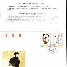 大陸J票首日封--J181--陳毅同志誕生九十周年郵票--1991年--早期封-01--雙僅一封