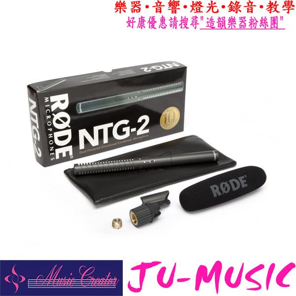 造韻樂器音響- JU-MUSIC - 澳洲 RODE NTG-2 NTG2 Shotgun 電容 麥克風 Canon 5D2 5D3 錄影