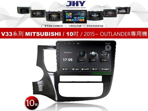 通豪汽車音響 JHY V33系列 MITSUBISHI / 10吋 / 2015~ OUTLANDER 專用安卓機