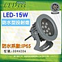 §LED333§(33HV204)超省電 LED- 12w 防水庭...