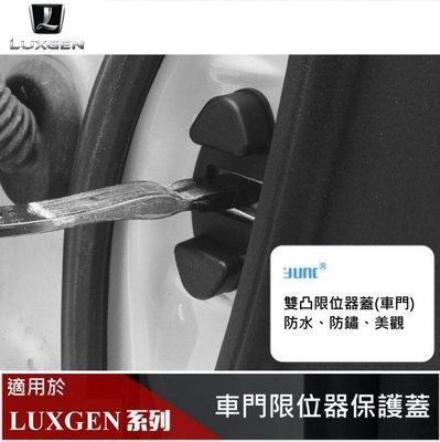 【高球數位】LUXGEN URX 限位器蓋【車門】改裝 納智捷 S3 S5 U5 U6限位器蓋 防鏽蓋
