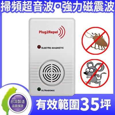 台灣製 天降驅鼠神兵 威豹超音波驅鼠蟲器 驅鼠器 Digimax UP-117 另售2入/3入