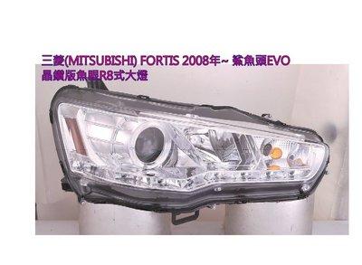 新店【阿勇的店】FORTIS  鯊魚頭 晶鑽版光圈魚眼R8式大燈 FORTIS 大燈 鯊魚頭專用