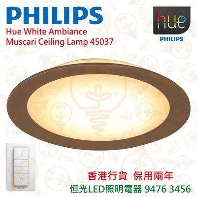 PHILIPS Hue Muscari Ceiling Lamp 45037 45W 實店經營 香港行貨 保用兩年