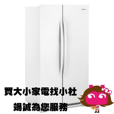 ◎電器網拍批發◎Whirlpool 惠而浦  640公升 對開門冰箱 WRS312SNHW  限區配送+基本安裝