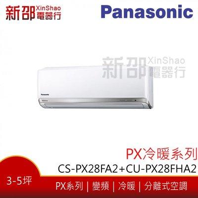 *~新家電館~*【Panasonic 國際牌】變頻分離式(CS-PX28FA2+CU-PX28FHA2)-安裝另計