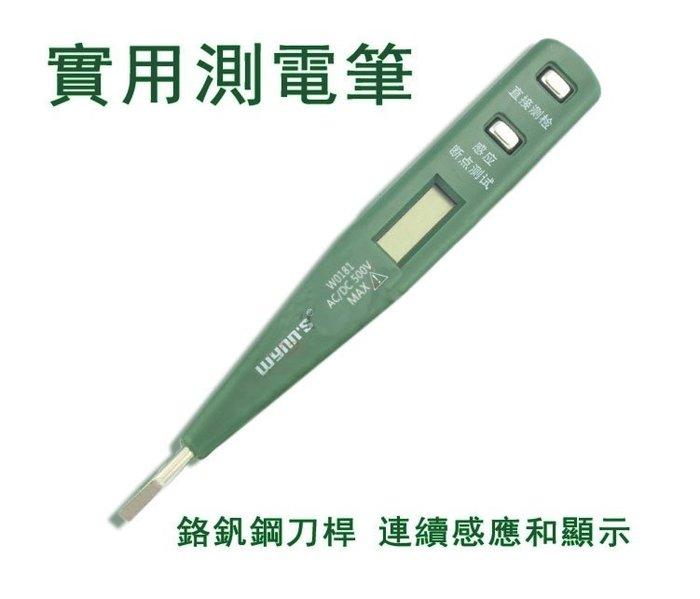 全新  威力獅 工具 WNNY'S TOOLS 驗電筆 測電筆 W0181 免電池K5