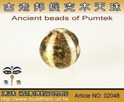 【東珠文物】古老喜瑪拉雅邦提克木珠系列。02048