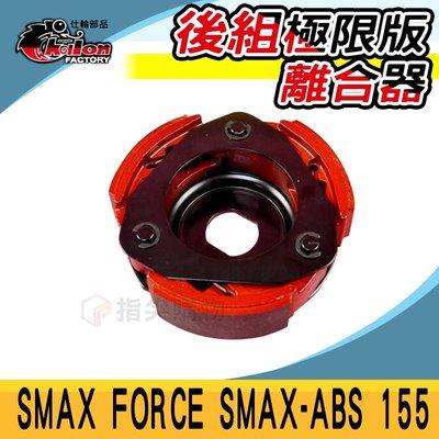 仕輪 極限版 離合器 傳動後組 傳動 後組 適用於 SMAX FORCE SMAX ABS 155 進口蹄片 不易打滑