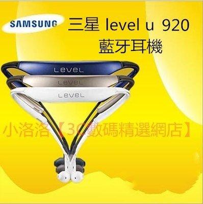 【公司貨+現貨】三星 Samsung Level U 920藍芽耳機 頸掛式 入耳式 音樂耳機 無線藍牙耳機 通話耳機