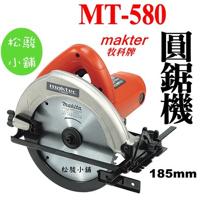 【松駿小舖】牧科MT580 圓鋸機(185mm) Maktec