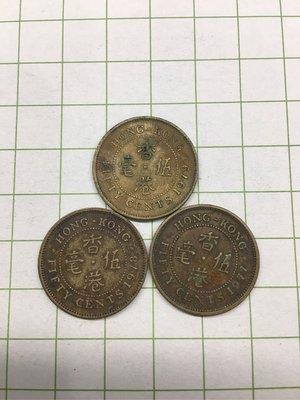 香港 1977 1978 1979 50 cents