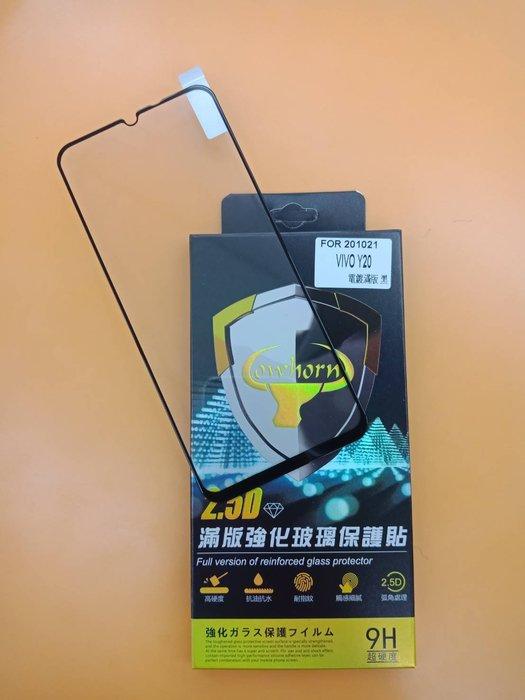 【台灣3C】全新 vivo Y20 專用滿版鋼化玻璃保護貼 防刮抗油 防破裂