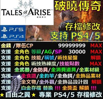 【PS4】【PS5】破曉傳奇 存檔 修改 替換 修改器 金手指 Save Wizard 破曉 傳說 獎盃 解鎖