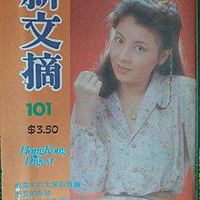 1979年新文摘雜誌101期 余綺霞 封面 時事綜合性雜誌一本