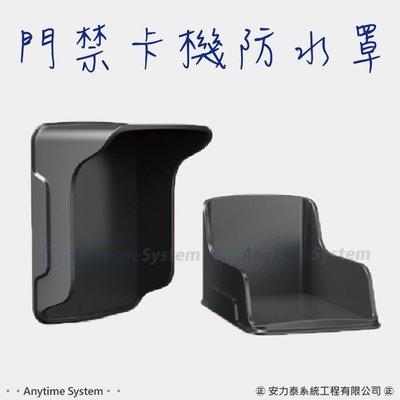 安力泰系統~防水罩 防雨罩 適用於門禁讀卡機 門口機 對講機