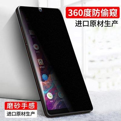 索尼Xperia1 II手機360度四面防窺180度全屏磨砂防偷窺非鋼化貼膜