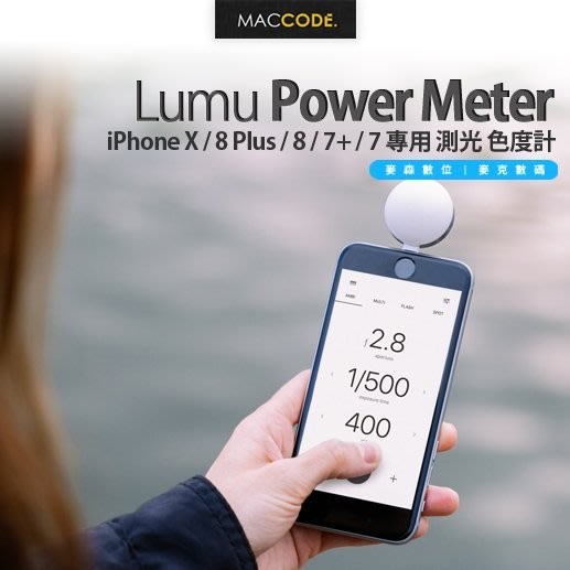 Lumu Poer Color Light Meter iPhone X / 8+/8/7+/7 測光 色度計 含稅