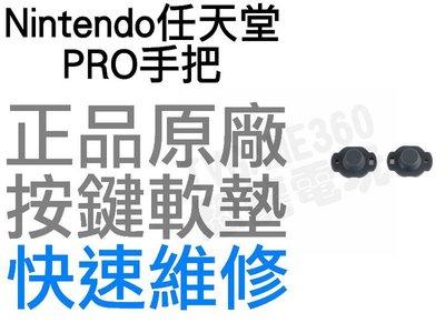 任天堂 SWITCH NS PRO 手把 L鍵 R鍵 按鍵軟墊 導電膠 全新零件 專業維修(一機兩件)【台中恐龍電玩】