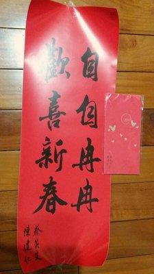 限量 總統府 春總統府紅包袋 蔡英文 紅包袋 對聯 賴和 國立文學館 幸福共好 鼠年