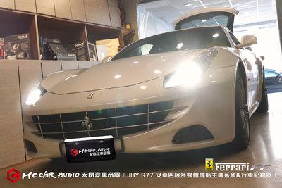 法拉利 Ferrari FF 安裝 JHY R77 安卓10吋 八核多媒體導航主機系統+寶麗來行車紀錄器 H1559