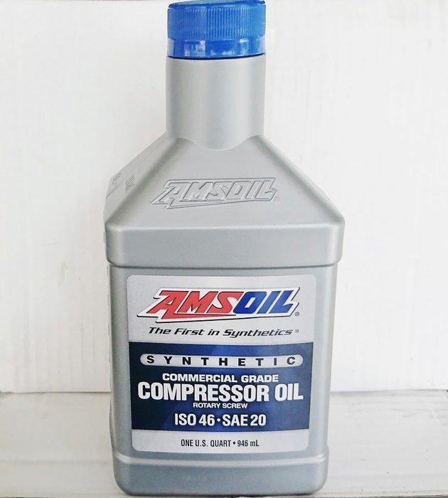 (C+西加小站)安索 AMSOIL  Compressor Oil - ISO46(PCH) 合成壓縮機油 空壓機油