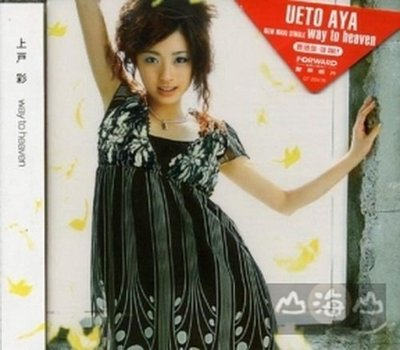 【出清價】way to heaven/上戶彩 Aya Ueto---0720478