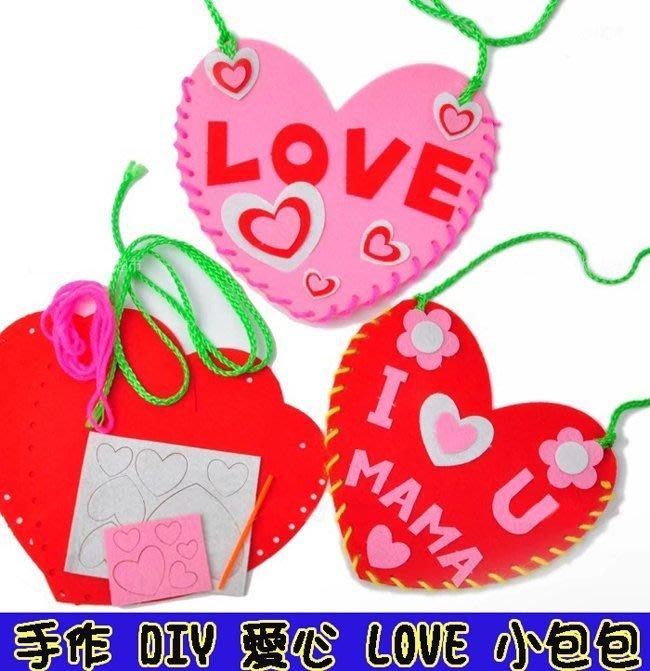 ♥粉紅豬的店♥ 母親節 兒童 手作 DIY 愛心 不織布 拼貼 縫製 LOVE 我愛媽媽 小包包 材料包 斜背包-現預