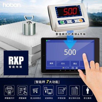 【hobon 電子秤】智能雙層式小地磅   1米四方 秤量可做1噸至3噸