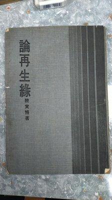 陳寅恪《論再生緣》台灣初版