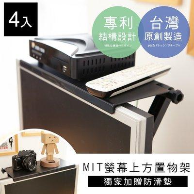 加贈防滑墊【澄境】可調式專利螢幕置物架4入 電腦架 電視架 螢幕架 機上盒 公仔收藏 攝影機 任天堂 ST022